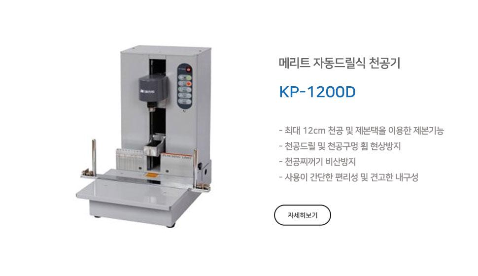 KP-1200D