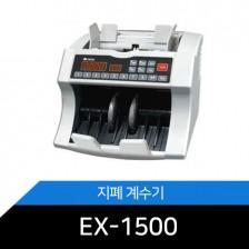 [메리트] EX-1500