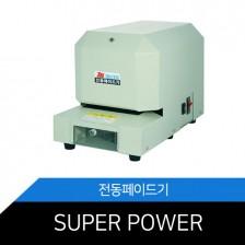 [메리트] SUPER POWER 페이드기 or 인증기
