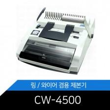 [DSB] CW-4500 / 플라스틱 와이어 겸용