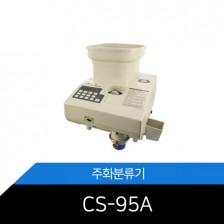 [메리트] 주화 계수기 CS-95A