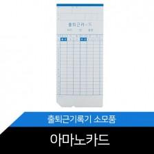 출퇴근기록기 카드 아마노카드 100매 1권