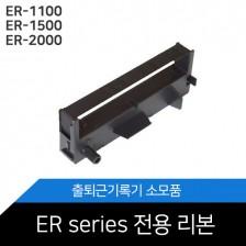 ER-리본(ER-1100,ER-1500,ER-2000)