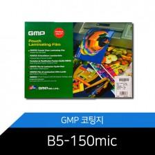 [GMP] (한정판매) 코팅지-B5 [150mic(75/75)], 재고소진시 까지 할인