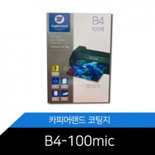 [카피어랜드] 코팅지-B4 (100mic)