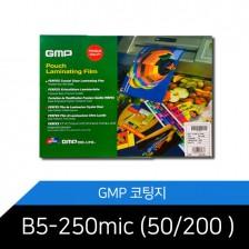 [GMP] 코팅지-B5 [250mic(50/200)]