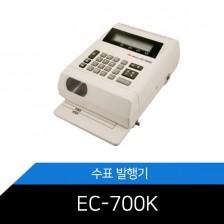 [메리트] 수표발행기 EC-700K 어음발행기 EC700K