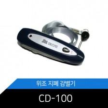 위폐감별기 CD-100