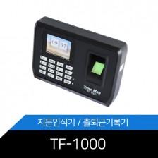 지문인식기 출퇴근기록기 타임맨 TF-1000 l 빠른인식 l LCD액정