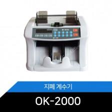 지폐계수기(국산 최고의 단순지폐계수기)/OK-2000