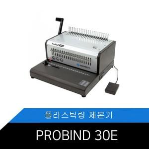 PROBIND-30E 플라스틱링제본기