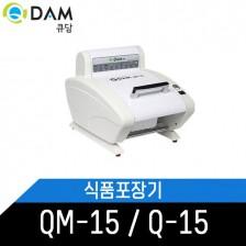 큐담 절전형 예열NO 순간가열 방식 식품포장기 Q-15 식품용기 포장기계/트레이 가이드 증정