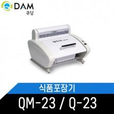 큐담 절전형 예열NO 순간가열 방식 식품포장기 Q-23 식품용기 포장기계/트레이 가이드 증정
