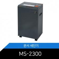 [MS-2300]메리트 문서세단기
