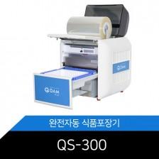 큐담/완전자동/식품포장기계/QS-300