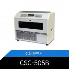 [중고 주화분류기]CSC-505B