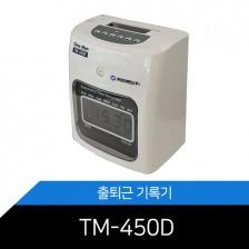 출퇴근기록기/TM-450D(카드함25인용+기록카드200매증정)
