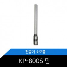 [KP-800S용 천공기핀]