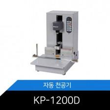 [메리트] KP-1200D 자동천공기 제본천공기