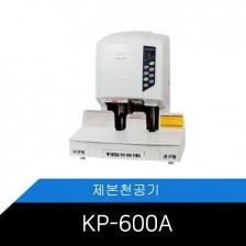 [메리트]KP-600A 자동제본천공기