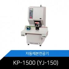 [메리트] KP-1500 (YJ-150) 자동제본천공기