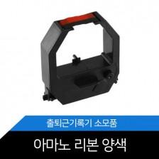 TM-450A/TM-450D/TM-500/TM-600용 리본카트리지