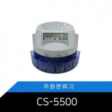 [CS-5500]메리트 주화계수기 (새상품 겉박스없음)