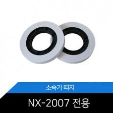 [NX-2007 전용] 30mm 띠지 (20롤/1박스)