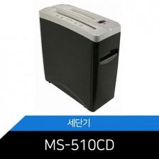 MS-510CD 메리트 문서세단기/신용카드/CD세단가능