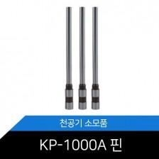 [메리트] 천공기핀 KP-1000A 핀