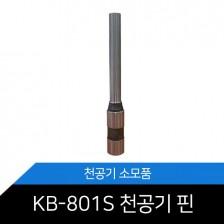 [가평테크] 천공기핀 KB-801S 핀