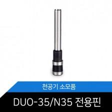 [SPC] 천공기핀 DUO-35 DUO-N35핀