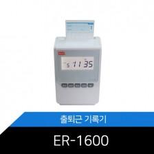 [출퇴근기록기] ER-1600