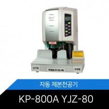 [제본천공기] KP-800A / YJZ-80 원터치자동천공