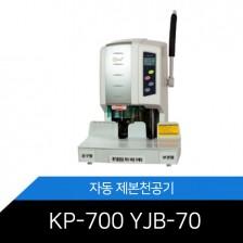 [제본천공기] KP-700 / YJB-70 원터치자동천공