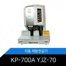 [제본천공기] KP-700A / YJZ-70 원터치자동천공