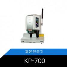 [메리트]KP-700/제본천공기