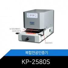 [KP-2580S]전동천공인증기