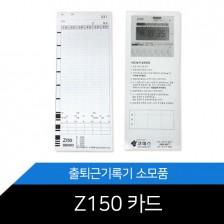 출퇴근기록기 Z-150/Z150 카드 1권50매