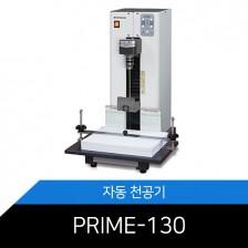 [PRIME-130]자동천공기/꽈배기드릴방식