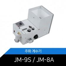 [중고]동전 주화 계수기 / JM-9S / 8A 10원 신주화 계수기능 추가!