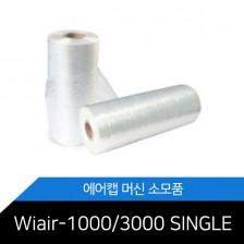 AIR SINGLE (200mmX100mm) / WIAIR-1000/3000 전용 롤필름