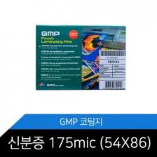 [한정특가] GMP코팅지/(54X86)/175mic