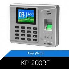 지문인식기/KP-200RF/지문/카드/비번/네트워크형/엑셀출력/출퇴근기록기