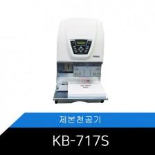 2공 자동제본 천공기 KP-717S