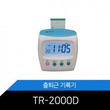 출퇴근기록기TR-2000D/카드함15인+카드1권(100장)증정/2타입 멜로디기능 장착