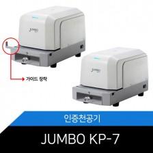 서류/계약서/인증/천공기/전동인증기/JUMBO KP-7 가이드미장착