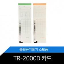 TR-2000D전용 출퇴근카드/타임카드/용지/1권100장
