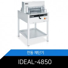 전동재단기/IDEAL-4850/버튼식자동재단/이중안전장치