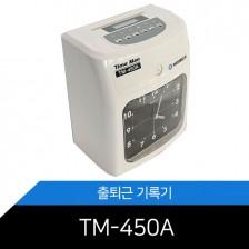 TM-450A 카피어랜드 출퇴근기록기
